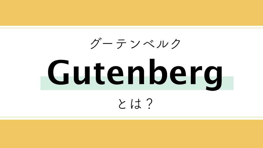 ͱʁ άʔςϯϕϧΫ Gutenberg