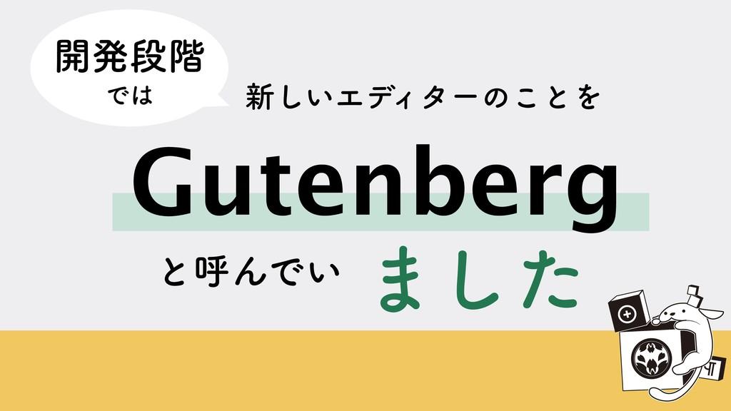৽͍͠ΤσΟλʔͷ͜ͱΛ ։ൃஈ֊ Ͱ ͱݺΜͰ͍ ·ͨ͠ Gutenberg