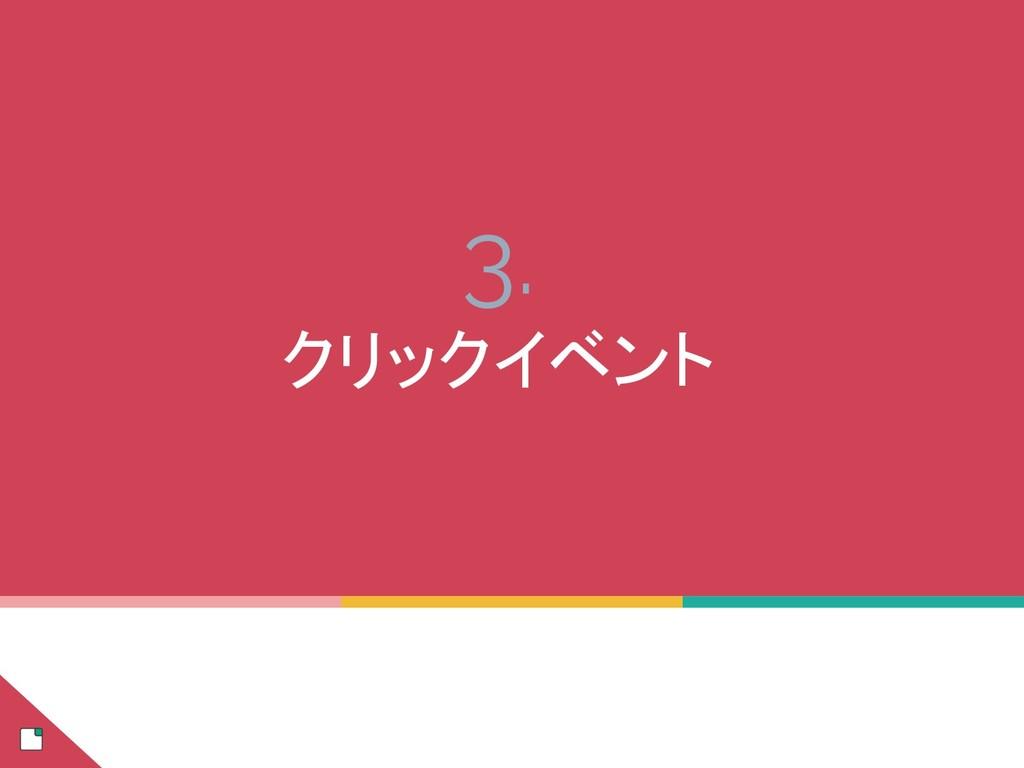 3. クリックイベント