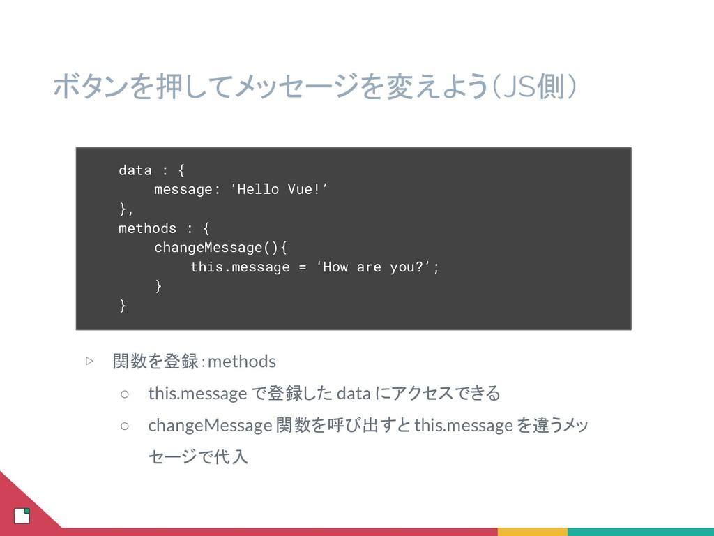 data : { message: 'Hello Vue!' }, methods : { c...