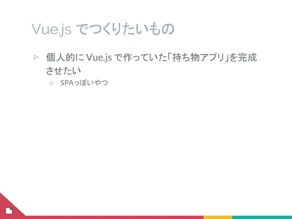 Vue.js でつくりたいもの ▷ 個人的に Vue.js で作っていた「持ち物アプリ」を完成...