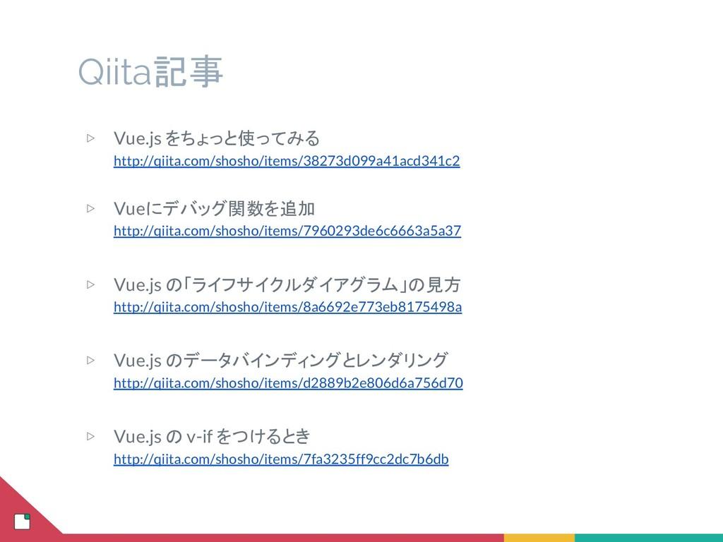 Qiita記事 ▷ Vue.js をちょっと使ってみる  http://qiita.com/s...