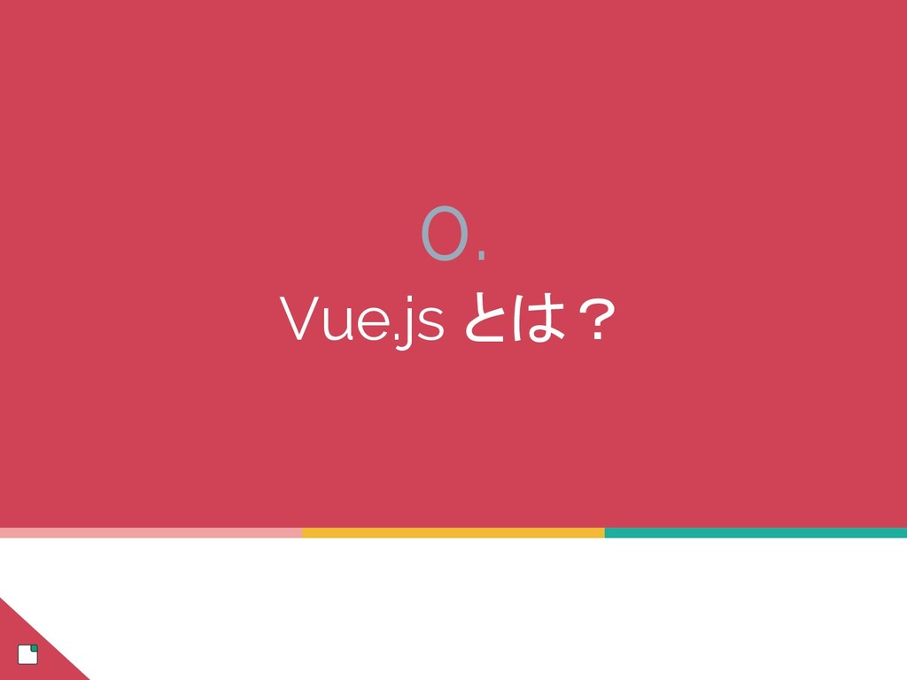 0. Vue.js とは?