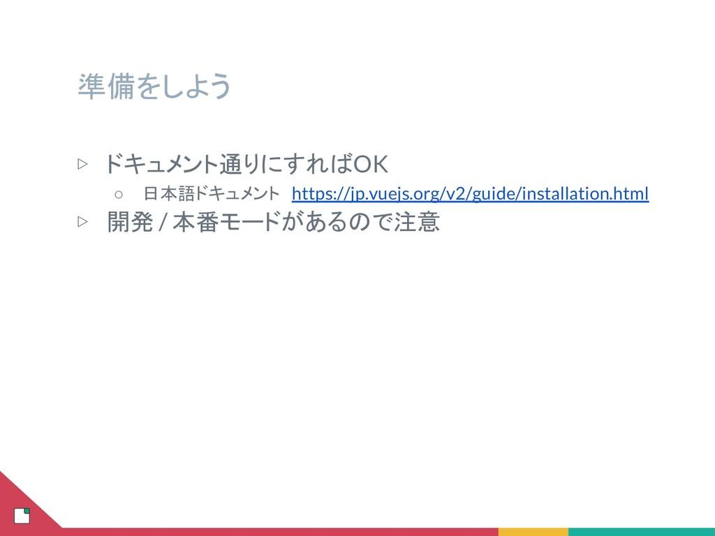 準備をしよう ▷ ドキュメント通りにすればOK ○ 日本語ドキュメント https://jp....