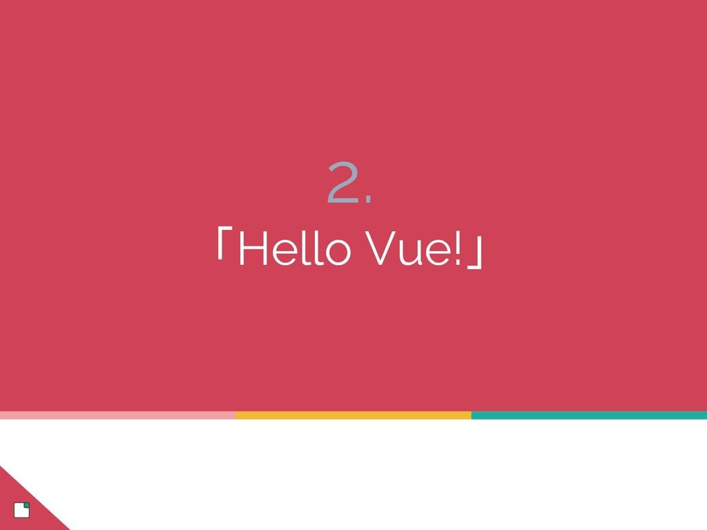 2. 「Hello Vue!」