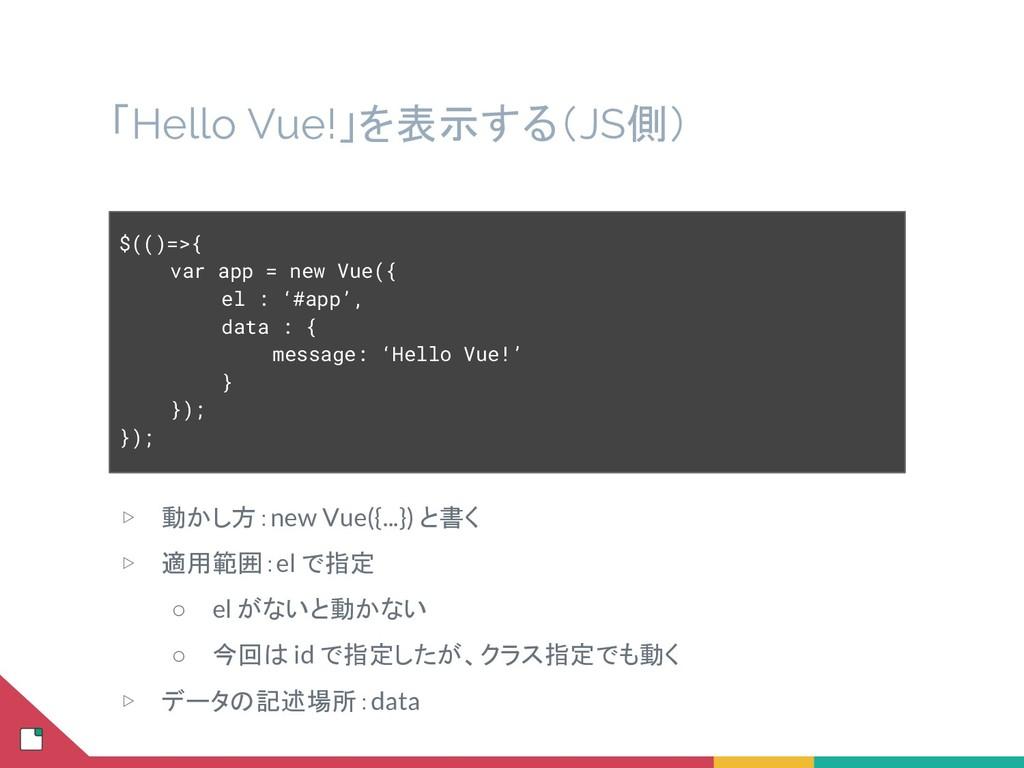 $(()=>{ var app = new Vue({ el : '#app', data :...