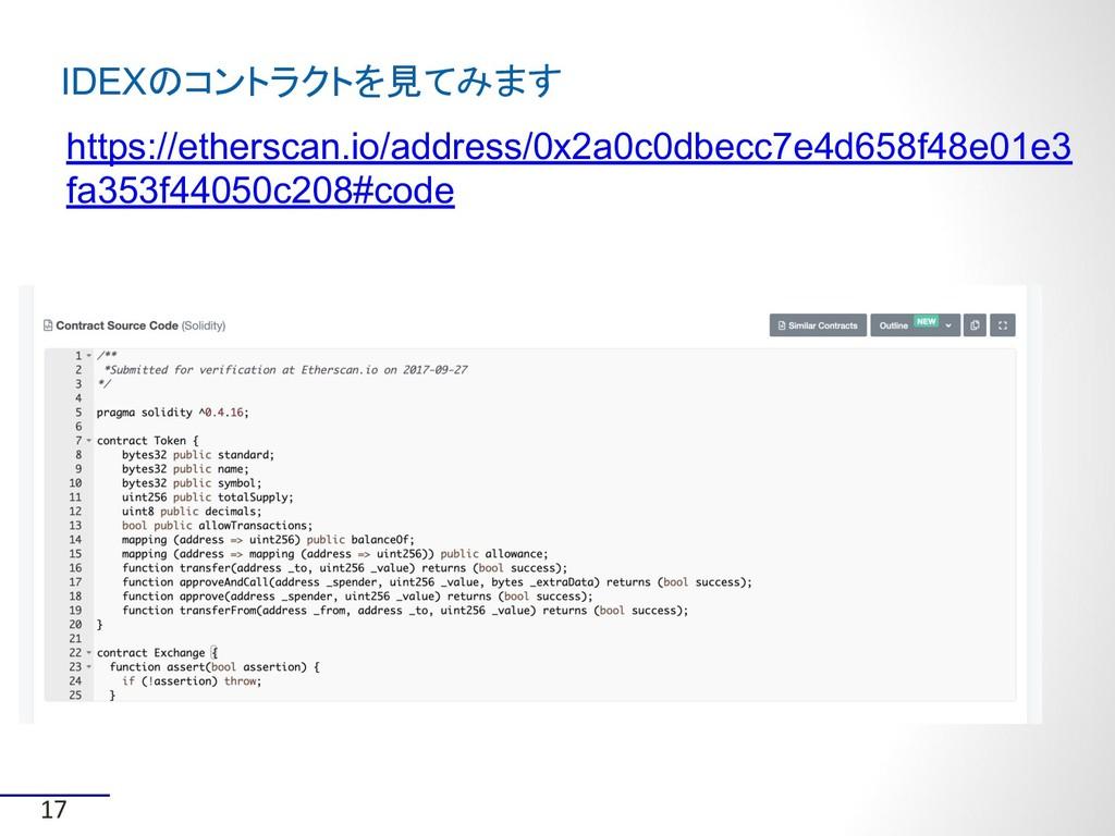 IDEXのコントラクトを見てみます https://etherscan.io/address/...