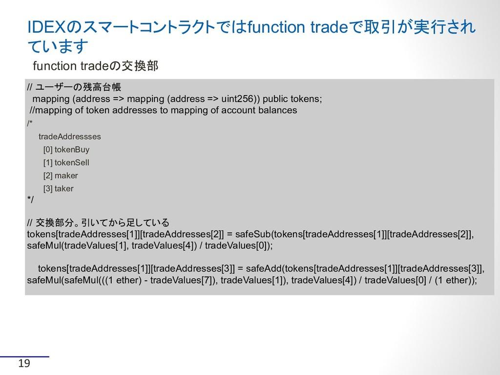 IDEXのスマートコントラクトではfunction tradeで取引が実行され ています //...