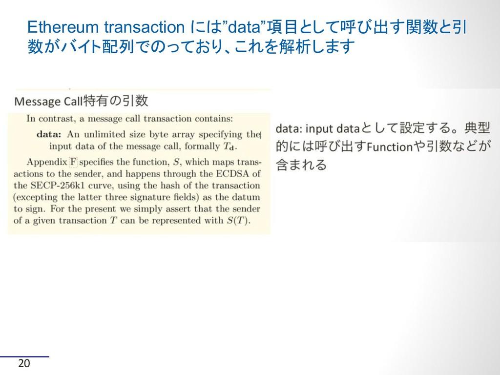 """Ethereum transaction には""""data""""項目として呼び出す関数と引 数がバイ..."""