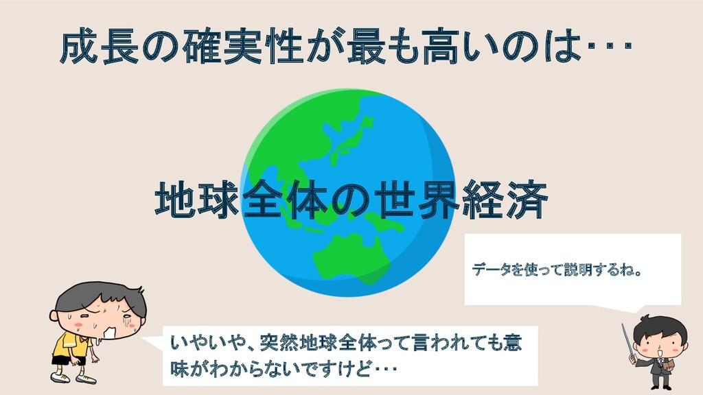 地球全体の世界経済 成長の確実性が最も高いのは・・・ いやいや、突然地球全体って言われても意 ...