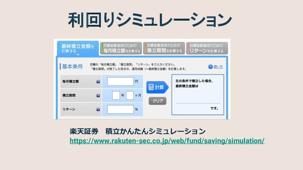 利回りシミュレーション 楽天証券 積⽴かんたんシミュレーション https://www.rak...