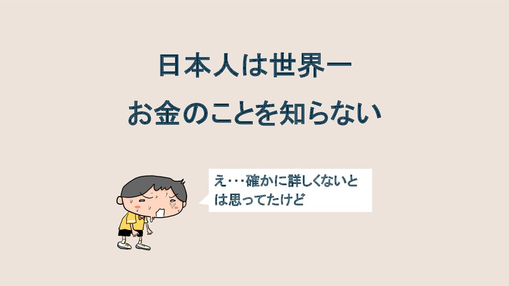 日本人は世界一 え・・・確かに詳しくないと は思ってたけど お金のことを知らない