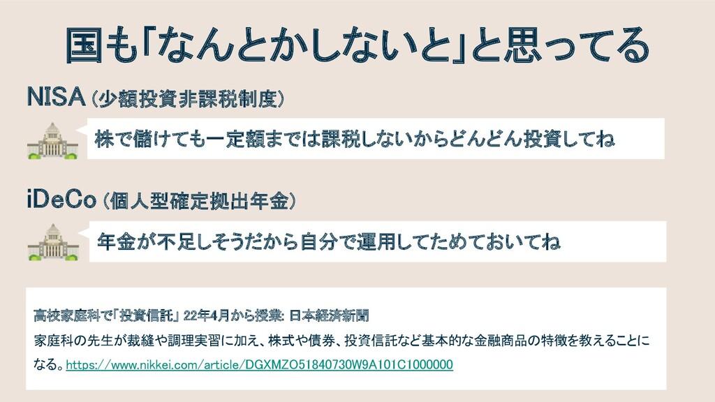 国も「なんとかしないと」と思ってる 高校家庭科で「投資信託」 22年4月から授業: 日本経済新...