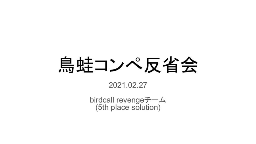 鳥蛙コンぺ反省会 2021.02.27 birdcall revengeチーム (5th pl...