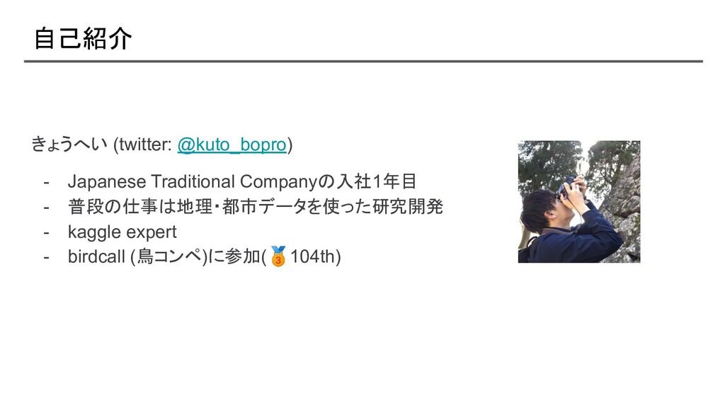 自己紹介 きょうへい (twitter: @kuto_bopro) - Japanese Tr...