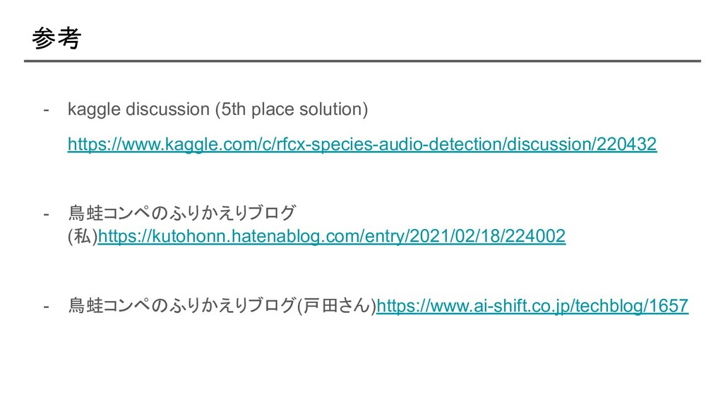 参考 - kaggle discussion (5th place solution) htt...