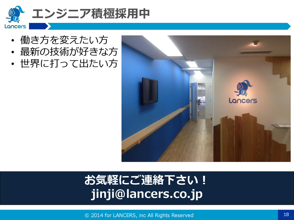 © 2014 for LANCERS, inc All Rights Reserved エンジ...