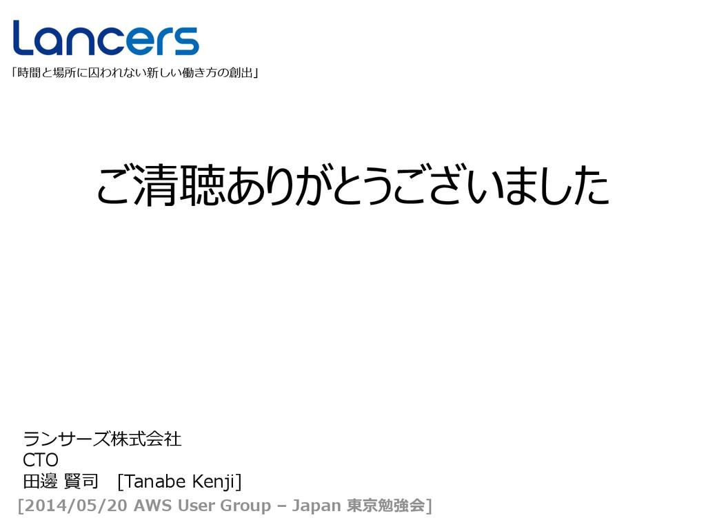 ご清聴ありがとうございました [2014/05/20 AWS User Group – Jap...
