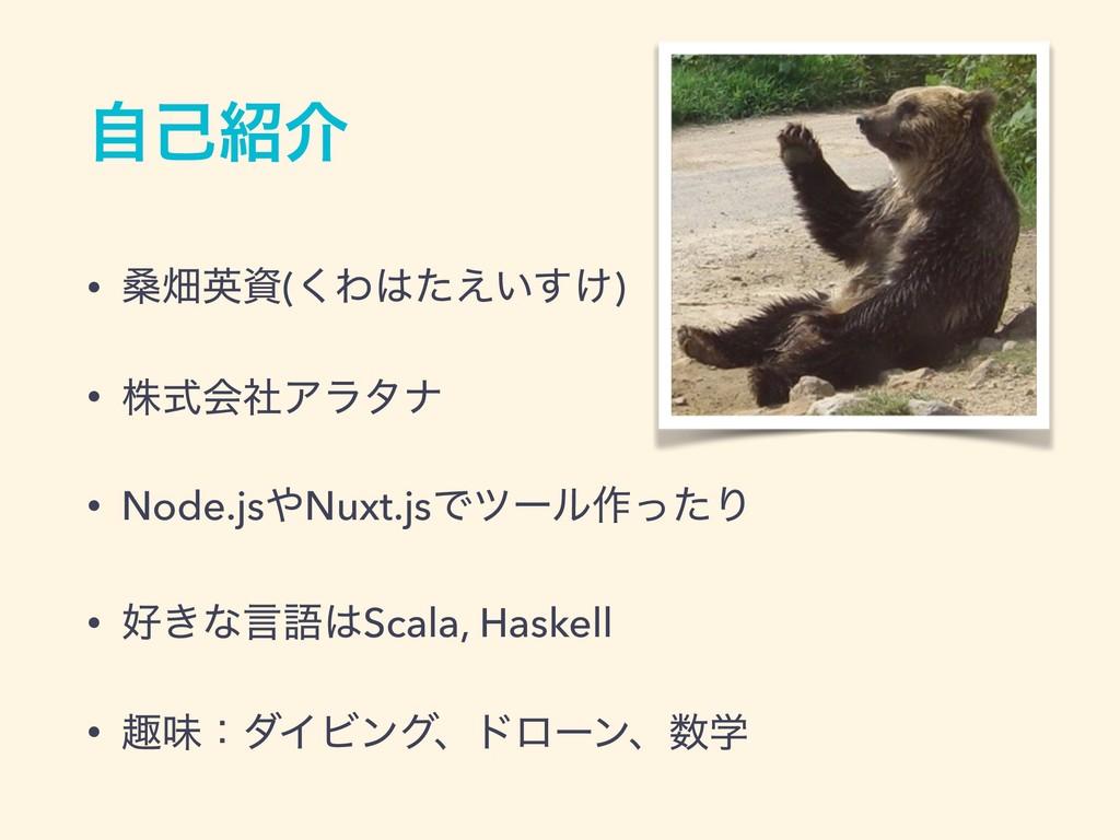 ࣗݾհ • ܂ാӳ(͘Θ͍͚ͨ͑͢) • גࣜձࣾΞϥλφ • Node.jsNuxt...