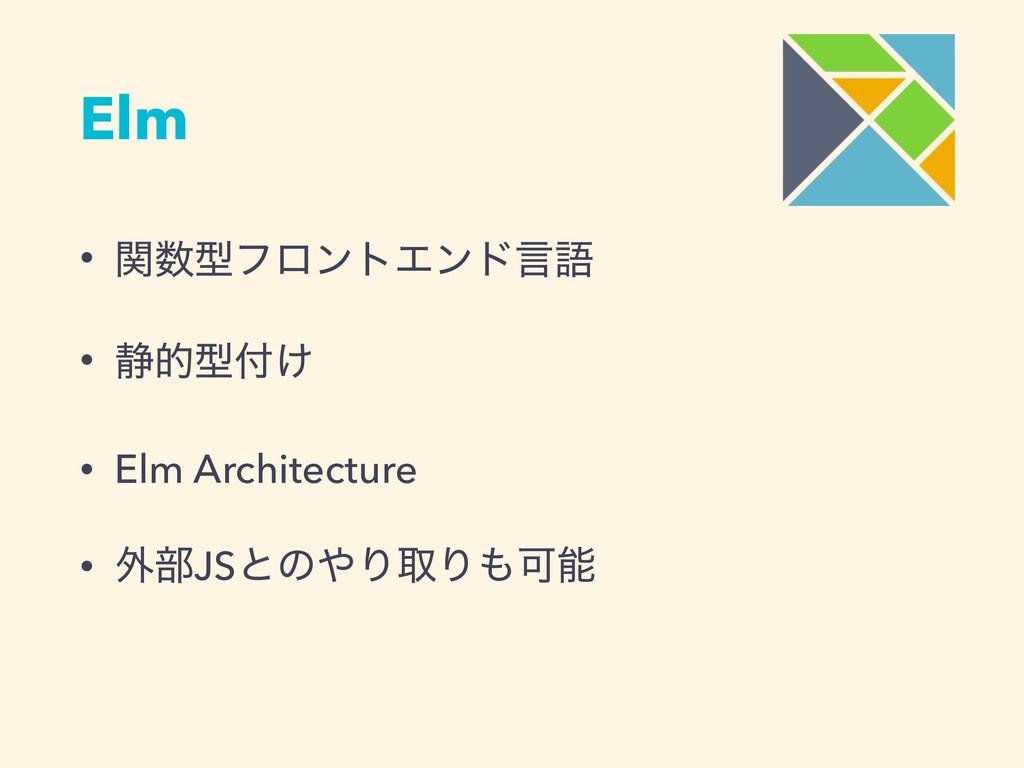 Elm • ؔܕϑϩϯτΤϯυݴޠ • ੩తܕ͚ • Elm Architecture •...