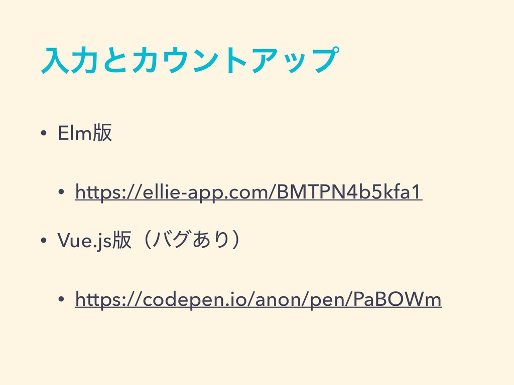ೖྗͱΧϯτΞοϓ • Elm൛ • https://ellie-app.com/BMTPN...