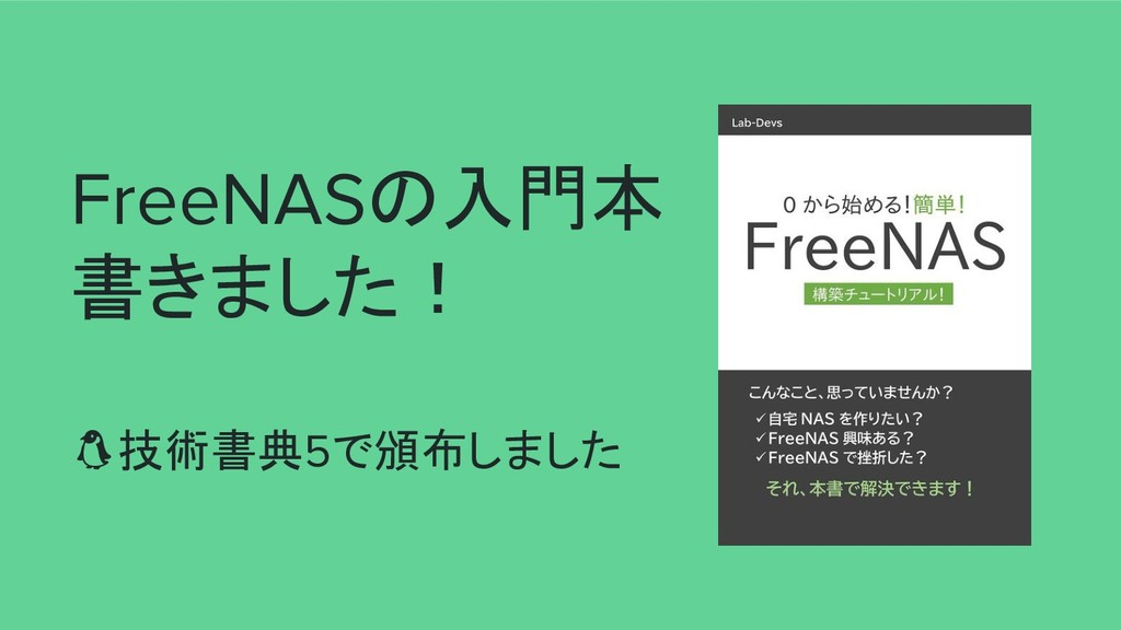 FreeNASの入門本 書きました! 技術書典5で頒布しました