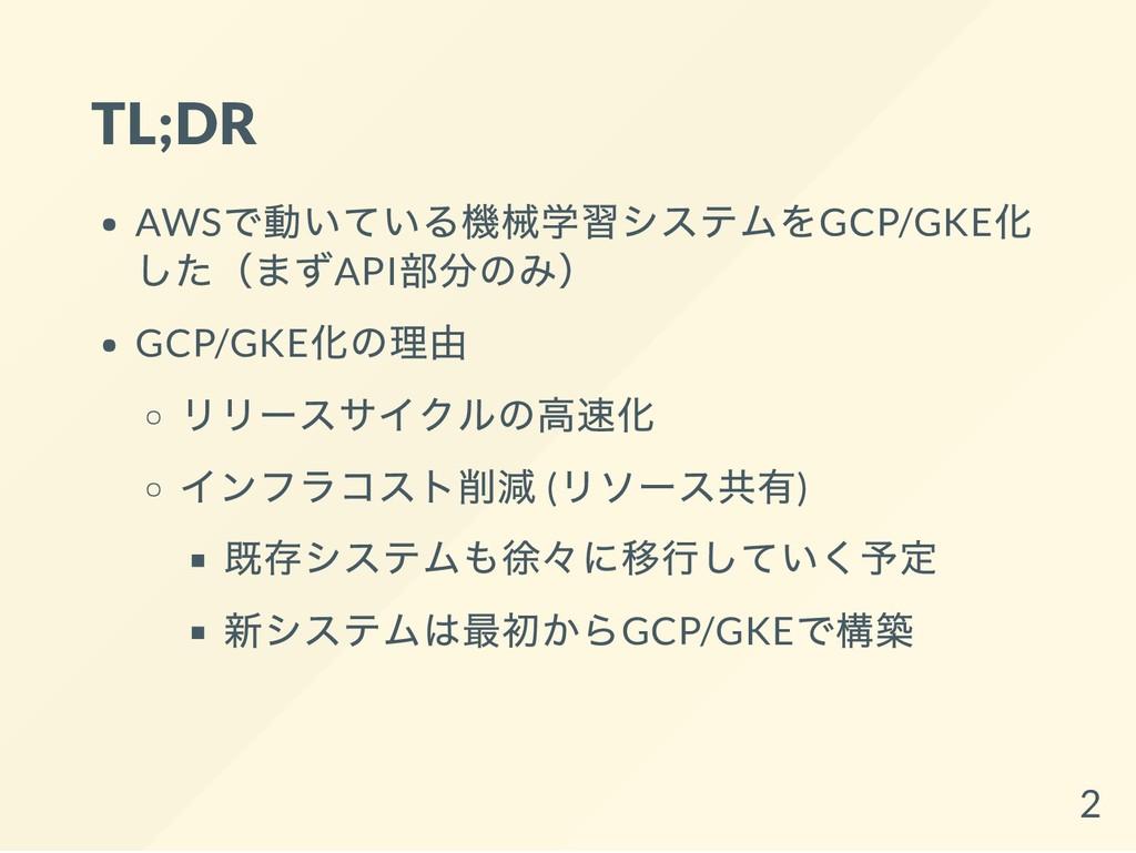 TL;DR AWS で動いている機械学習システムをGCP/GKE 化 した(まずAPI 部分の...