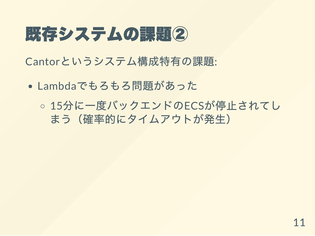 既存システムの課題② Cantor というシステム構成特有の課題: Lambda でもろもろ問...