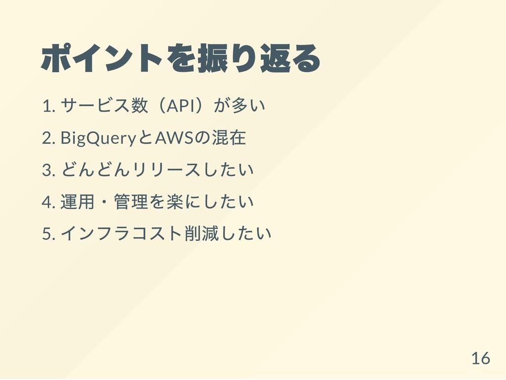 ポイントを振り返る 1. サービス数(API )が多い 2. BigQuery とAWS の混...