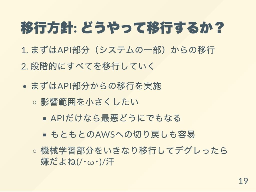 移行方針: どうやって移行するか? 1. まずはAPI 部分(システムの一部)からの移行 2....