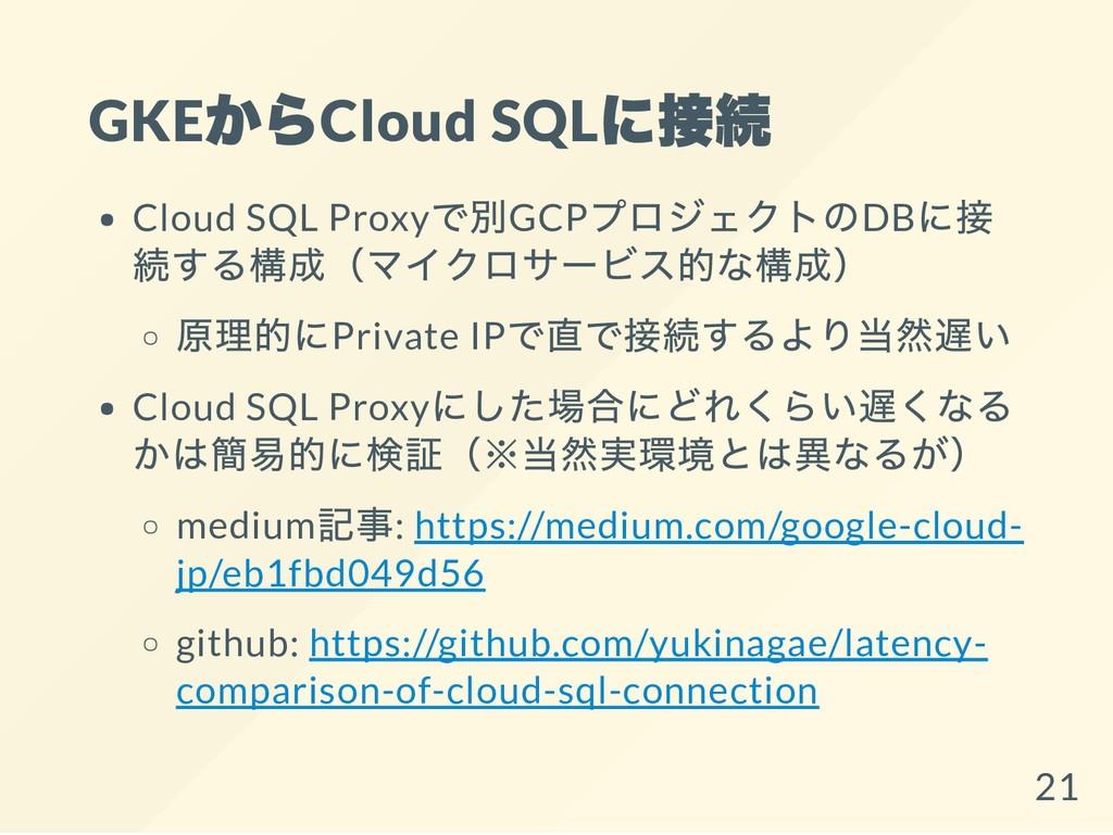 GKE からCloud SQL に接続 Cloud SQL Proxy で別GCP プロジェク...