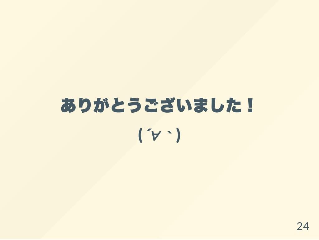 ありがとうございました! (´∀`) 24