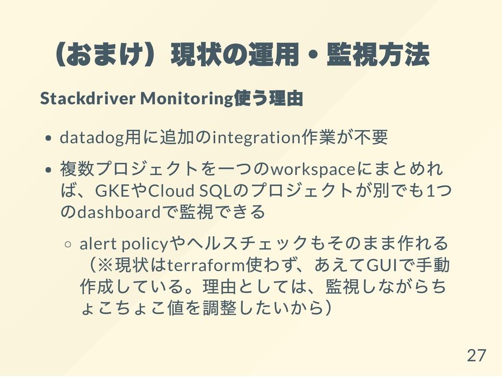 (おまけ)現状の運用・監視方法 Stackdriver Monitoring 使う理由 dat...