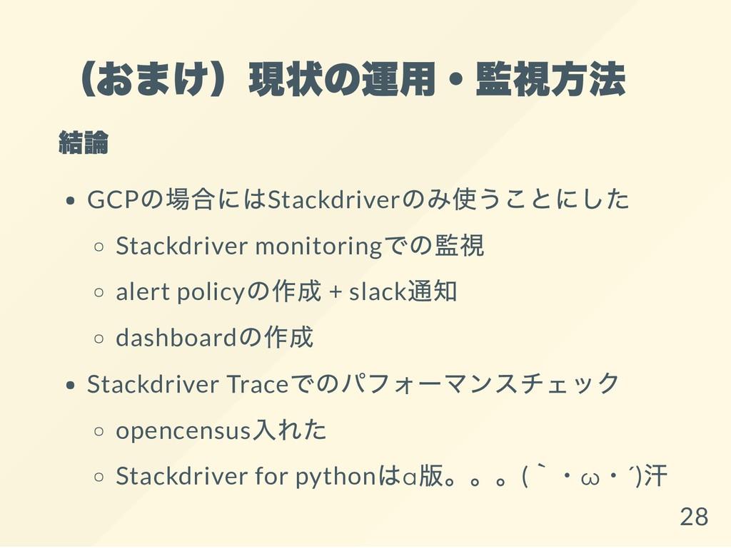 (おまけ)現状の運用・監視方法 結論 GCP の場合にはStackdriver のみ使うことに...