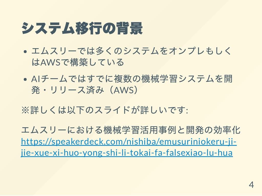 システム移行の背景 エムスリーでは多くのシステムをオンプレもしく はAWS で構築している A...
