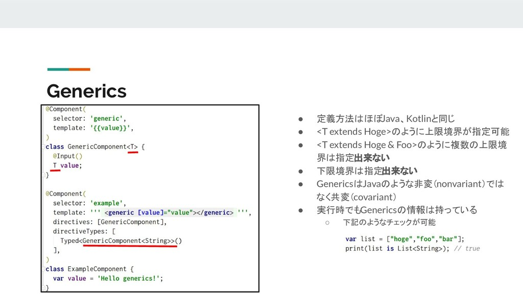Generics ● 定義方法はほぼJava、Kotlinと同じ ● <T extends H...
