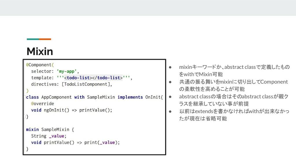 Mixin ● mixinキーワードか、abstract classで定義したもの をwith...