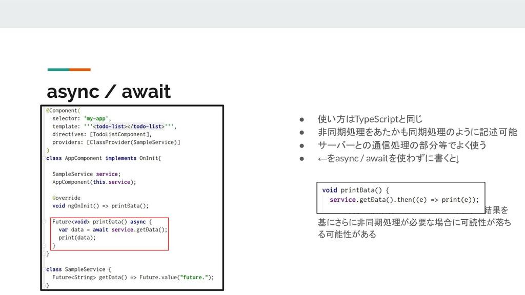 async / await ● 使い方はTypeScriptと同じ ● 非同期処理をあたかも同...