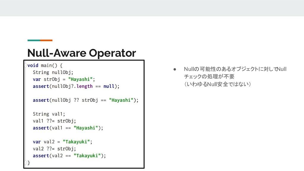 Null-Aware Operator ● Nullの可能性のあるオブジェクトに対して Nul...