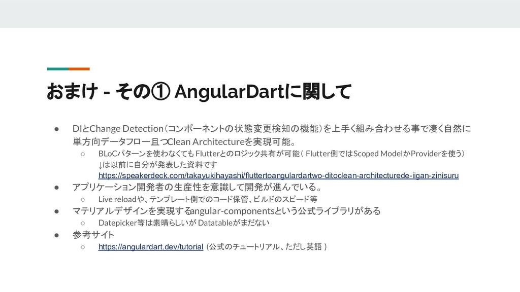 おまけ - その① AngularDartに関して ● DIとChange Detection...