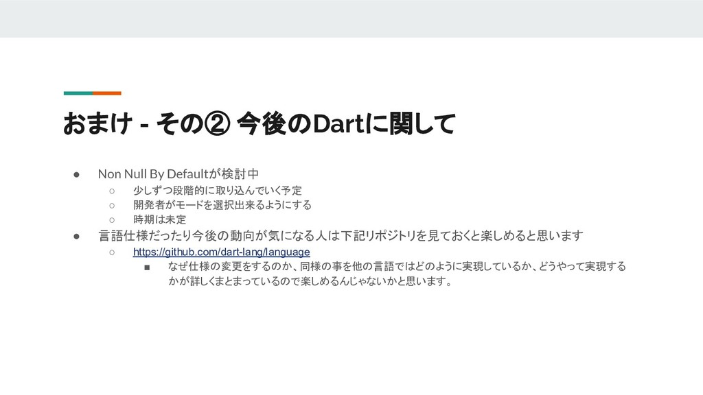 おまけ - その② 今後のDartに関して ● Non Null By Defaultが検討中...