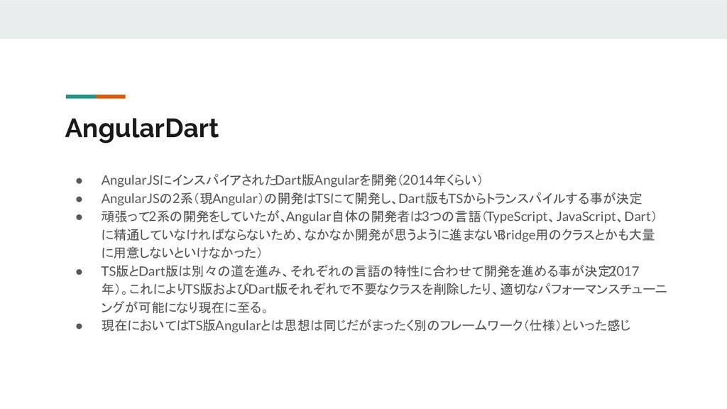 AngularDart ● AngularJSにインスパイアされたDart版Angularを開...