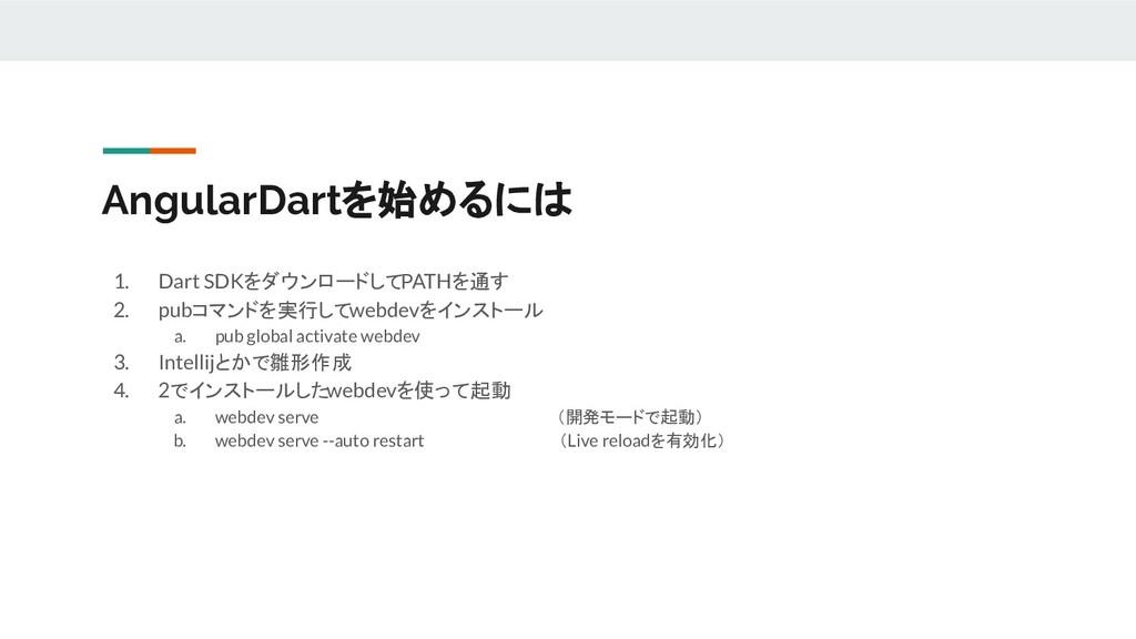 AngularDartを始めるには 1. Dart SDKをダウンロードしてPATHを通す 2...