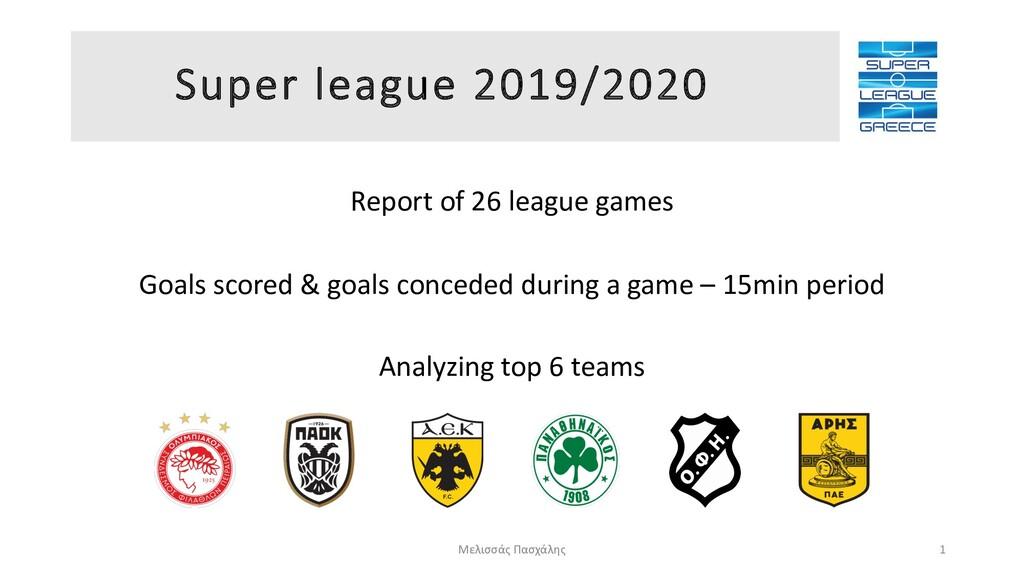 Super league 2019/2020 Report of 26 league game...