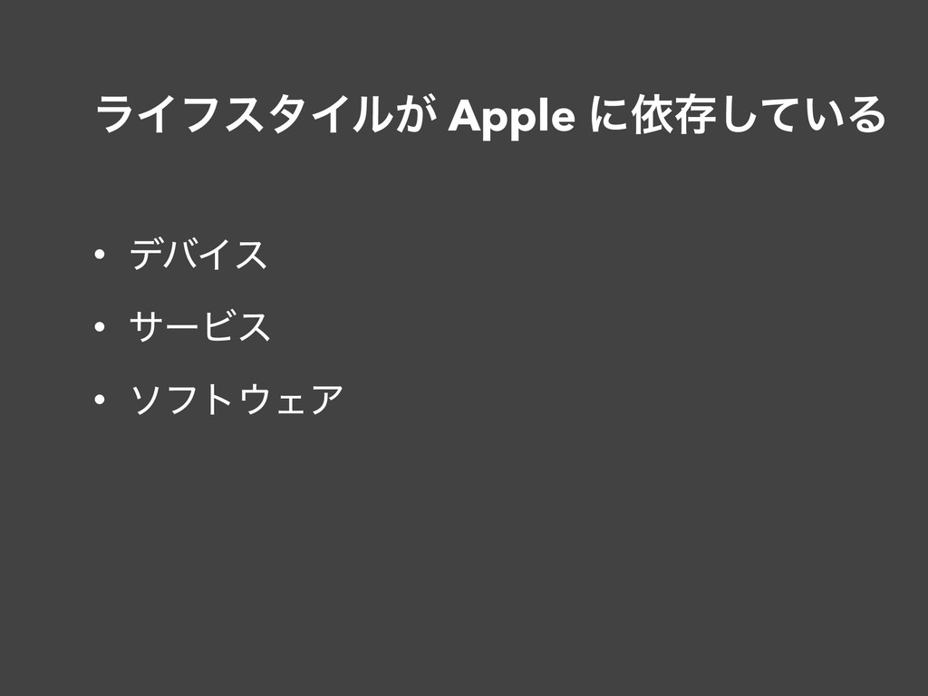 ϥΠϑελΠϧ͕ Apple ʹґଘ͍ͯ͠Δ • σόΠε • αʔϏε • ιϑτΣΞ