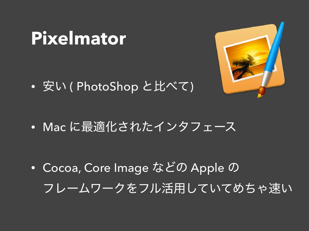 Pixelmator • ͍҆ ( PhotoShop ͱൺͯ) • Mac ʹ࠷దԽ͞Εͨ...