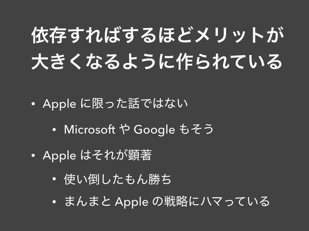 ґଘ͢Ε͢Δ΄ͲϝϦοτ͕ େ͖͘ͳΔΑ͏ʹ࡞ΒΕ͍ͯΔ • Apple ʹݶͬͨͰͳ...