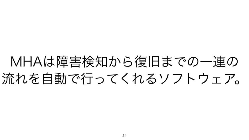 """.)""""োݕ͔Β෮چ·ͰͷҰ࿈ͷ ྲྀΕΛࣗಈͰߦͬͯ͘ΕΔιϑτΣΞɻ"""