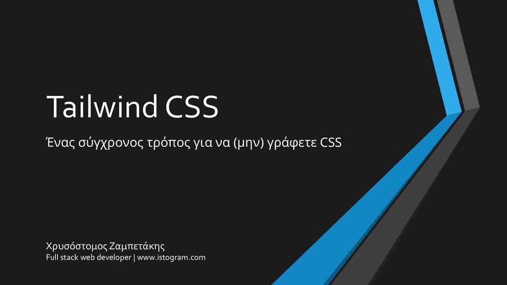 Tailwind CSS Ένας σύγχρονος τρόπος για να (μην)...