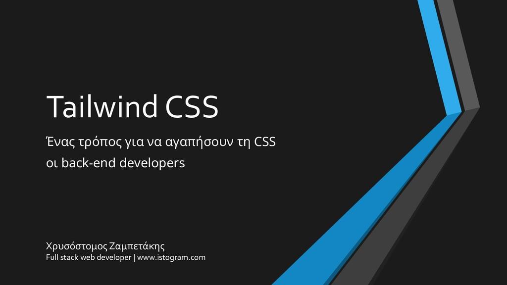 Tailwind CSS Ένας τρόπος για να αγαπήσουν τη CS...